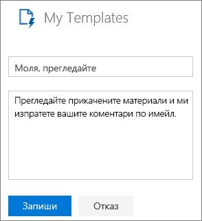 """Екранна снимка на панела """"Моите шаблони"""" на Outlook в уеб по време на създаването на нов шаблон. Примерен текст за името на шаблона е """"Моля, прегледайте"""" и пример текста за съобщението е """"Може да ви прегледайте прикачените материали и пишете ми коментарите си?"""""""