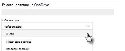 """Екранна снимка на избирането на дата в екрана """"Възстановяване на вашия OneDrive"""""""