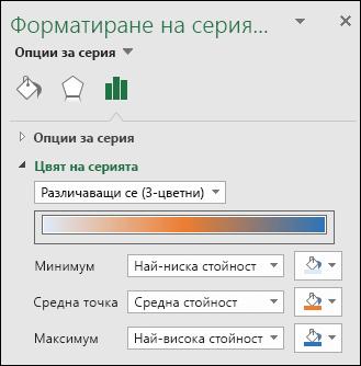 Опции за цвят на серията на диаграма на Excel