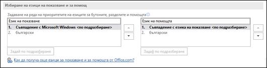 Диалоговият прозорец, който ви позволява да изберете езика, който Office ще използва за бутоните, менютата и помощта.