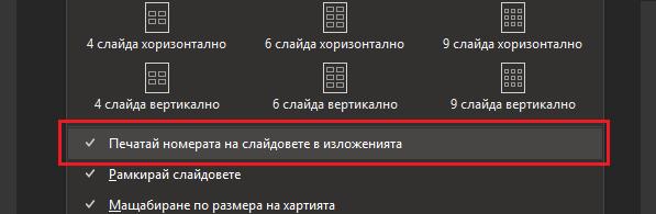 """Диалогов прозорец """"печат"""" с осветена опция за печат"""