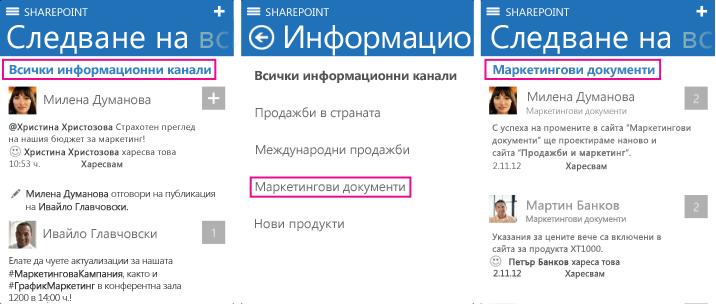 Екранни снимки на избиране на различни информационни канали в iOS устройство
