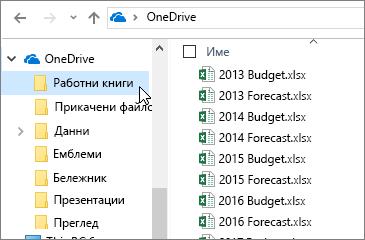 Windows Explorer, папка OneDrive, файлове на Excel
