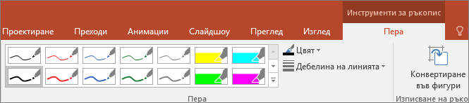 Показва опциите за стил на перото в Office