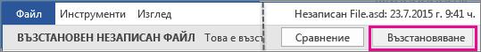 Отваряне на незаписан файл в Office 2016