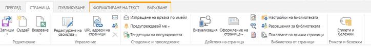 Снимка на екрана на раздела ''Страница'', който съдържа многобройни бутони за редактиране, записване, вкарване и извличане на страници за публикуване