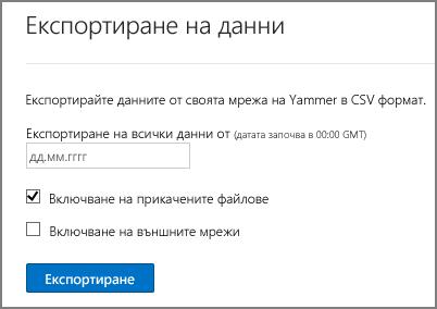 Експортиране на данни от мрежата на Yammer