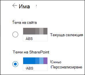Избиране на нова тема за вашия сайт на SharePoint