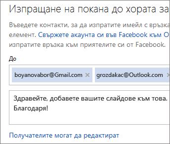 Въведете имейл адрес и съобщение, за да изпратите връзка по имейл