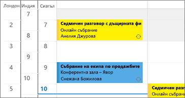 """""""Календар"""" с 3 часови зони от лявата страна и събрания от дясната страна"""