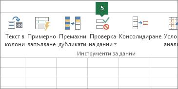 """Проверете валидността на падащия списък, като щракнете върху """"Данни > Проверка на данни"""" в Excel"""