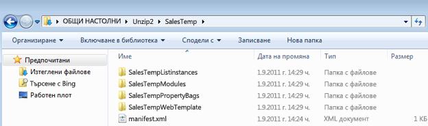 Екранна снимка на Windows Explorer, която показва разархивиран WSP файл.