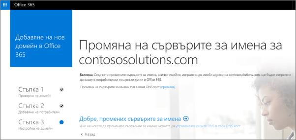 Промяна на сървърите за имена за вашия домейн