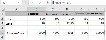 Пример за формула за масив, която изчислява множество резултати