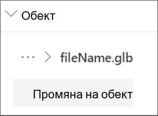 Промяна на потребителския интерфейс за обекти