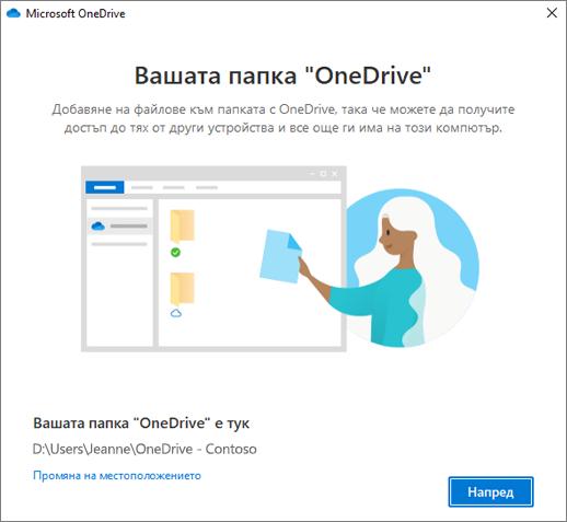 """Екранът """"това е вашата папка на OneDrive"""" в съветника """"добре дошли в OneDrive"""""""