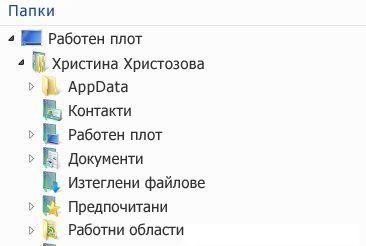 Работните области на SharePoint Workspace 2010 се показват в тази папка на файловата система