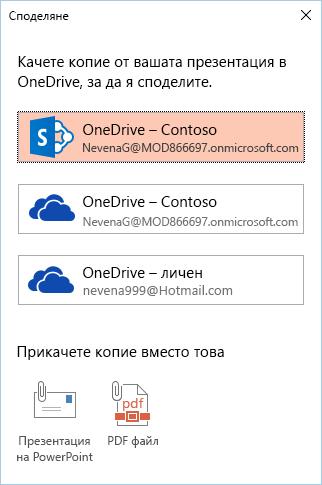 Ако още не сте записали вашата презентация в OneDrive или SharePoint, ще получите подкана да го направите.