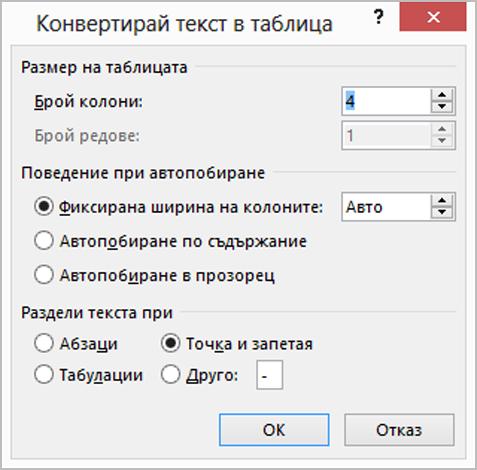 конвертиране на текст в таблица