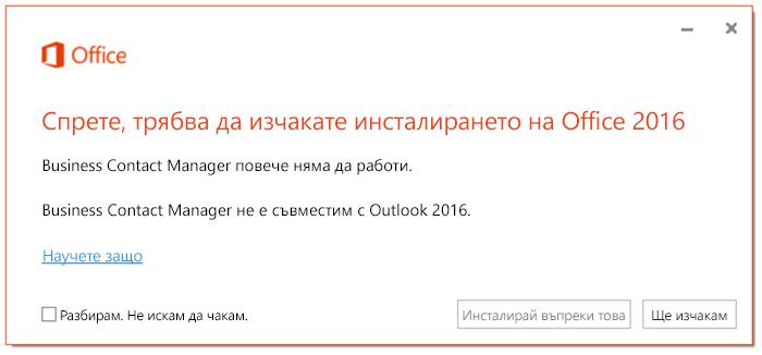 Спрете, трябва да изчакате с инсталирането на Office 2016, тъй като Business Contact Manager повече няма да работи.