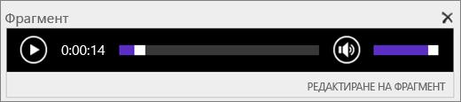 Екранна снимка на SharePoint Online с лентата за управление на фрагмент от аудио, показваща общата продължителност на аудиофайл и предоставяща контрола за пускане и спиране на изпълнението на файла.