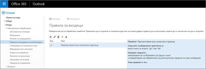 """Показва областта """"Правила за папка """"Входящи"""" на папка """"Входящи"""" и опцията за правила за изчистване в """"Опции за поща"""" в Office 365. Можете да създавате, редактирате и изтривате правила за папка """"Входящи"""", за да управлявате своя имейл."""