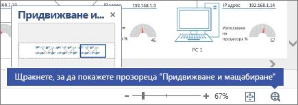 Прозорецът за придвижване и мащабиране, показан върху диаграма