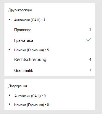 Корекции и Прецизирания са описани за език в екрана на редактора.