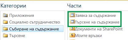 Уеб част на заявка за съдържание и уеб част за търсене на съдържание