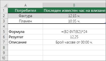Пример: Преобразуване на часове от стандартен часови формат в десетично число