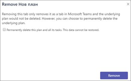 """Екранна снимка на диалоговия прозорец """"Премахване на раздел"""" в Teams"""