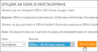 """Екранна снимка, показваща опции за език и версия и бутона """"Инсталирай"""""""