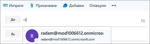 """Екранната снимка показва реда """"До"""" на имейл съобщение с опцията за изтриване на имейл адреса на получателя.  В полето """"До"""" функцията """"Автодовършване"""" попълва имейл адреса на получателя въз основа на първите букви от името му, които са въведени."""