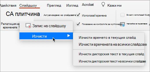 Изчисти опциите за слайдшоу