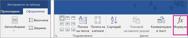 """В раздела """"Инструменти за таблица – Оформление"""" е осветена опцията """"Формула""""."""