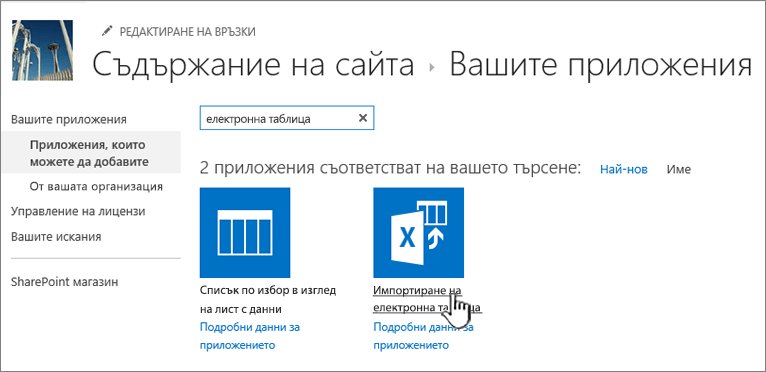 """Импортиране на електронна таблица на приложението в новия приложения прозорец """""""