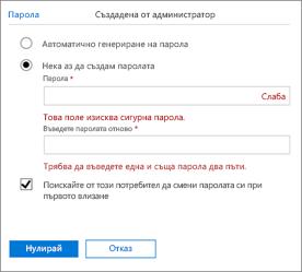 Създайте парола.