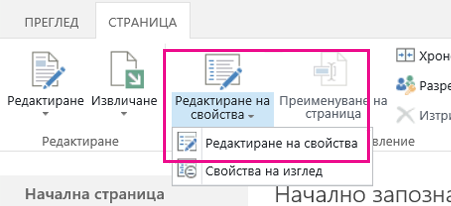 """Отворено към лентата с редактиране на свойства на осветена """"страница"""""""