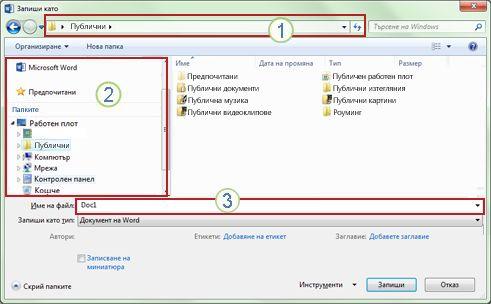 "Диалоговият прозорец ""Запиши като"" в Windows Vista и Windows 7"