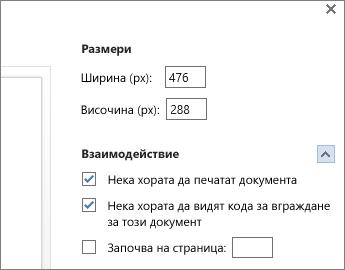 Опции за вграждане на документ на Word