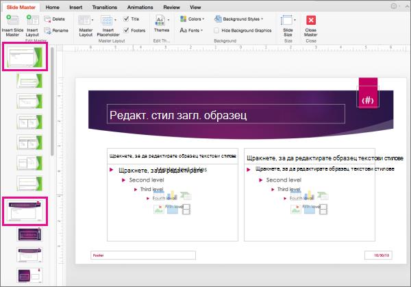 Презентация с две образци за слайдове