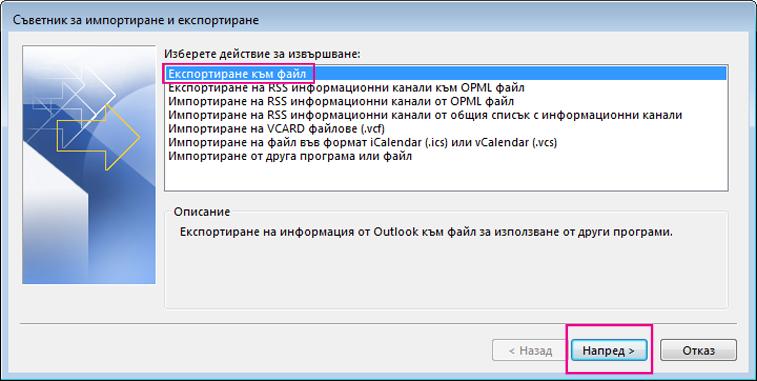"""Изберете """"Експортиране във файл"""""""