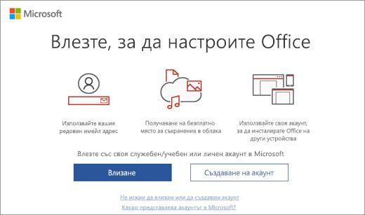 """Показва страницата """"Влезте, за да настроите Office"""", която може да се покаже след инсталирането на Office"""