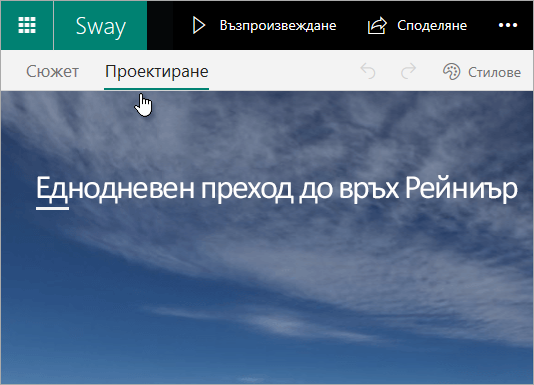 """Раздел """"Проектиране"""" в Sway."""