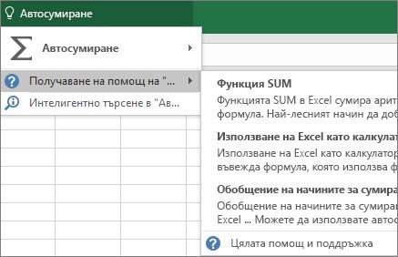 Получаване на помощ в Excel