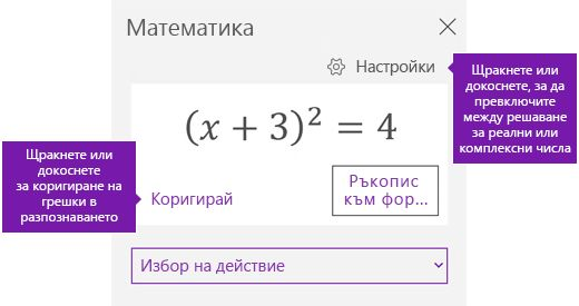 В прозореца на задачите на математическо уравнение