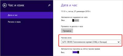Windows 8 задава часа с осветено координирано универсално време (UTC)