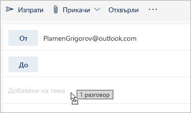 Екранна снимка на съобщение, плъзнато в прозореца за съставяне на съобщение