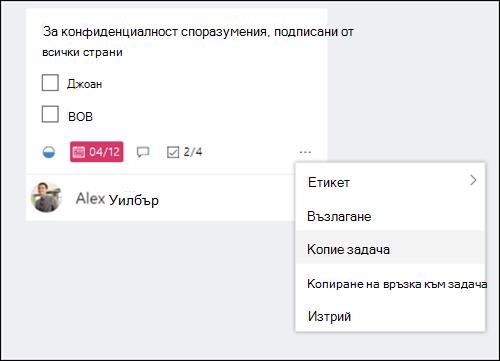 """Заснемане на екрана: показва менюто """"още"""" отворен от задача на планиране на таблото."""