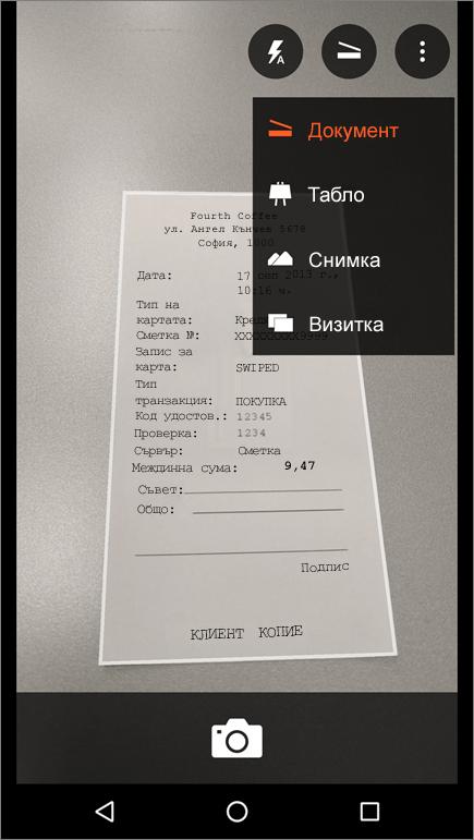 Екранна снимка как се заснема изображение в Office Lens за Andorid.